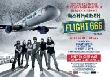 """Iron Maiden - Iron Maiden - """"Flight 666"""" am 21.4. in deutschen Kinos [Neuigkeit]"""
