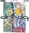 Dredg - Trailer zum neuen Dredg-Album [Neuigkeit]