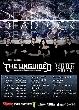 Deadlock, The Unguided, Devastating Enemy - 8-Tage-Tour im April !! [Tourdaten]