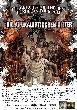 """Die Apokalyptischen Reiter - """"THE GREATEST OF THE BEST"""" - EUROPEAN TOUR 2012 [Tourdaten]"""